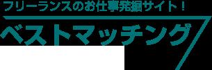 フリーランスのお仕事発掘サイト!【ベストマッチング】